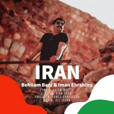 دانلود آهنگ جديد بهنام بانی و ایمان ابراهیمی ایران