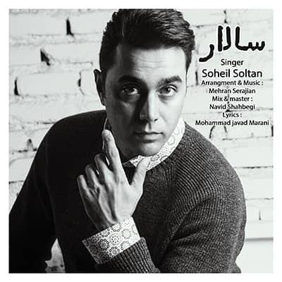 دانلود آهنگ جديد سهیل سلطان سالار