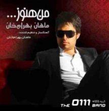 دانلود آهنگ ماهان بهرام خان موریانه خورده