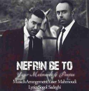 دانلود آهنگ جدید یاسر محمودی و پویان نفرین به تو