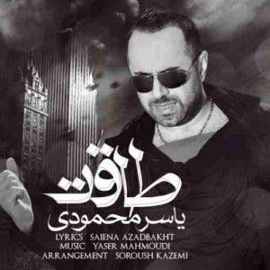 دانلود آهنگ جدید یاسر محمودی طاقت