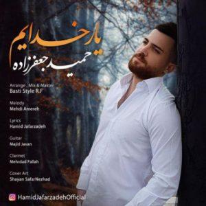 دانلود آهنگ جديد حمید جعفرزاده یار خدایم