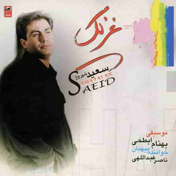 دانلود آهنگ جدید سعید شهروزو ناصر عبدالهی گل یخ