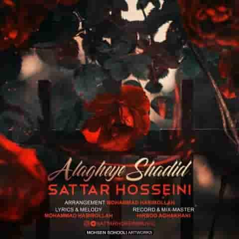 دانلود آهنگ جدید ستار حسینی علاقه ی شدید