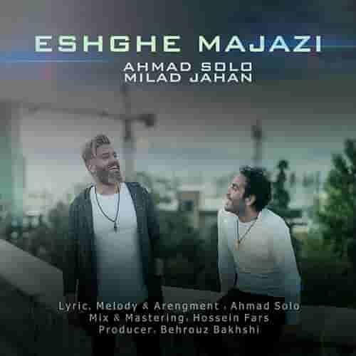 دانلود آهنگ جدید احمد سلو عشق مجازی