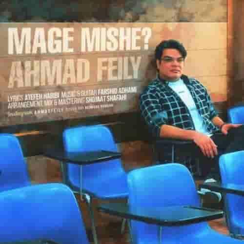 دانلود آهنگ جدید احمد فیلی مگه میشه