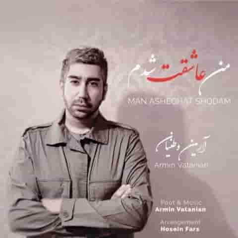 دانلود آهنگ جدید آرمین وطنیان من عاشقت شدم
