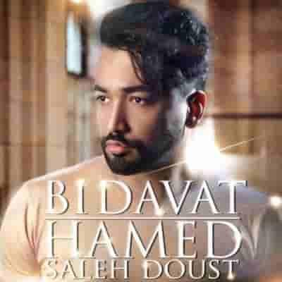 دانلود آهنگ جدید حامد صالح دوست بی دعوت