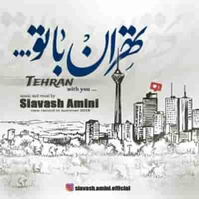 دانلود آهنگ جدید سیاوش امینی تهران با تو