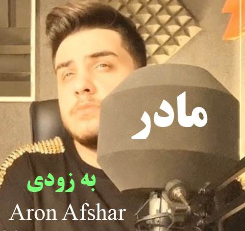 دانلود آهنگ جديد آرون افشار مادر