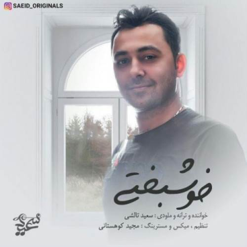 دانلود آهنگ جديد سعید تالشی خوشبختی