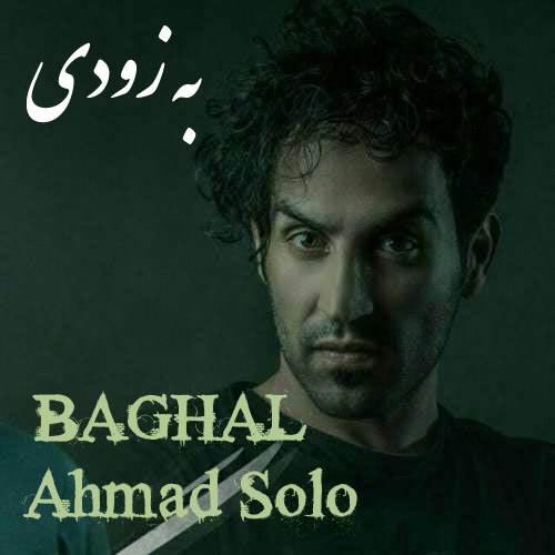 دانلود آهنگ جديد احمد سولو بغل