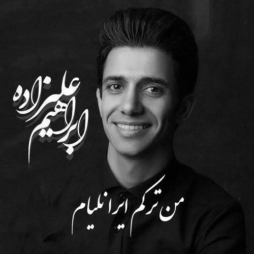 دانلود آهنگ جديد ابراهیم علیزاده من ترکم ایرانلیام