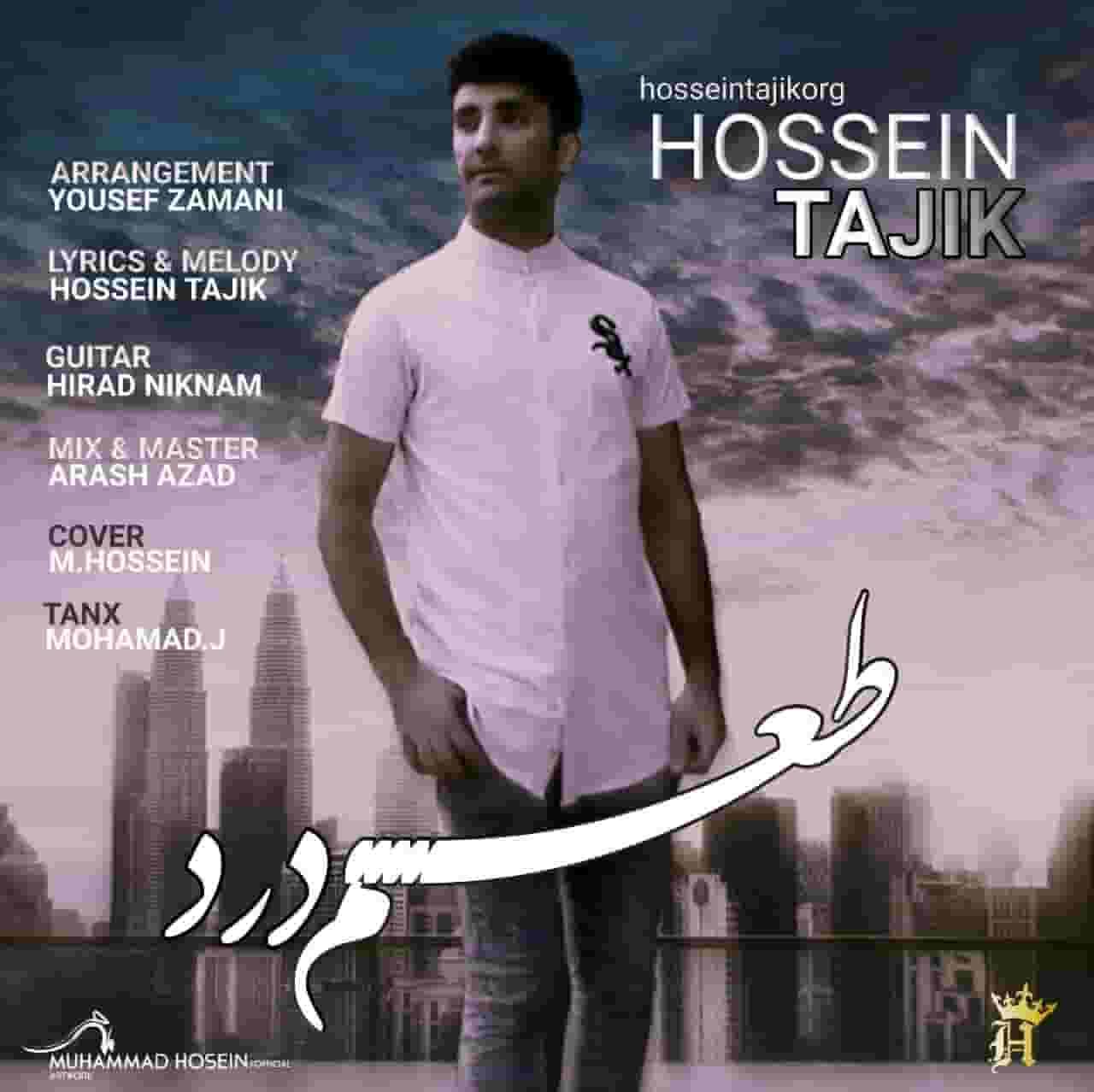 حسین تاجیک طعم درد