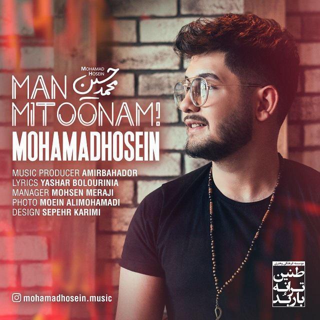 دانلود آهنگ محمد حسین من میتونم