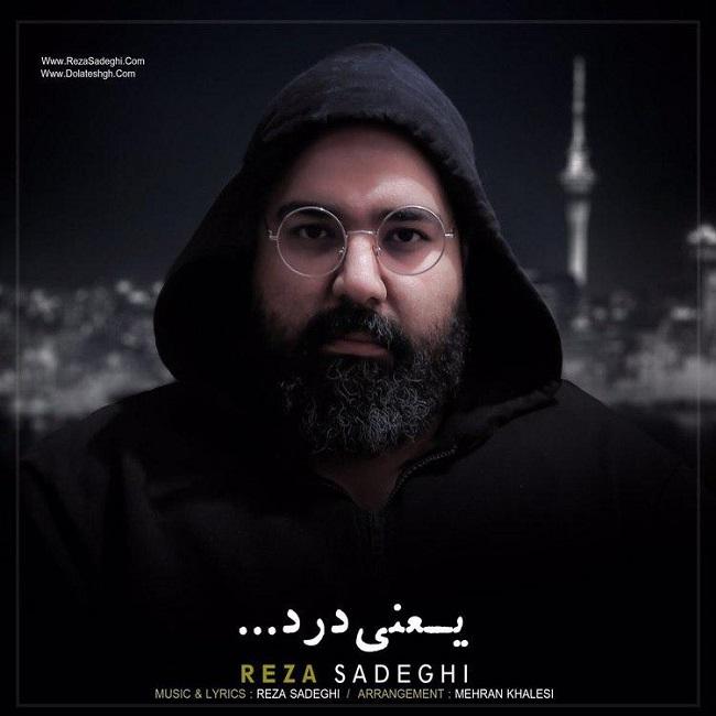 دانلود ورژن جدید آهنگ رضا صادقی یعنی درد