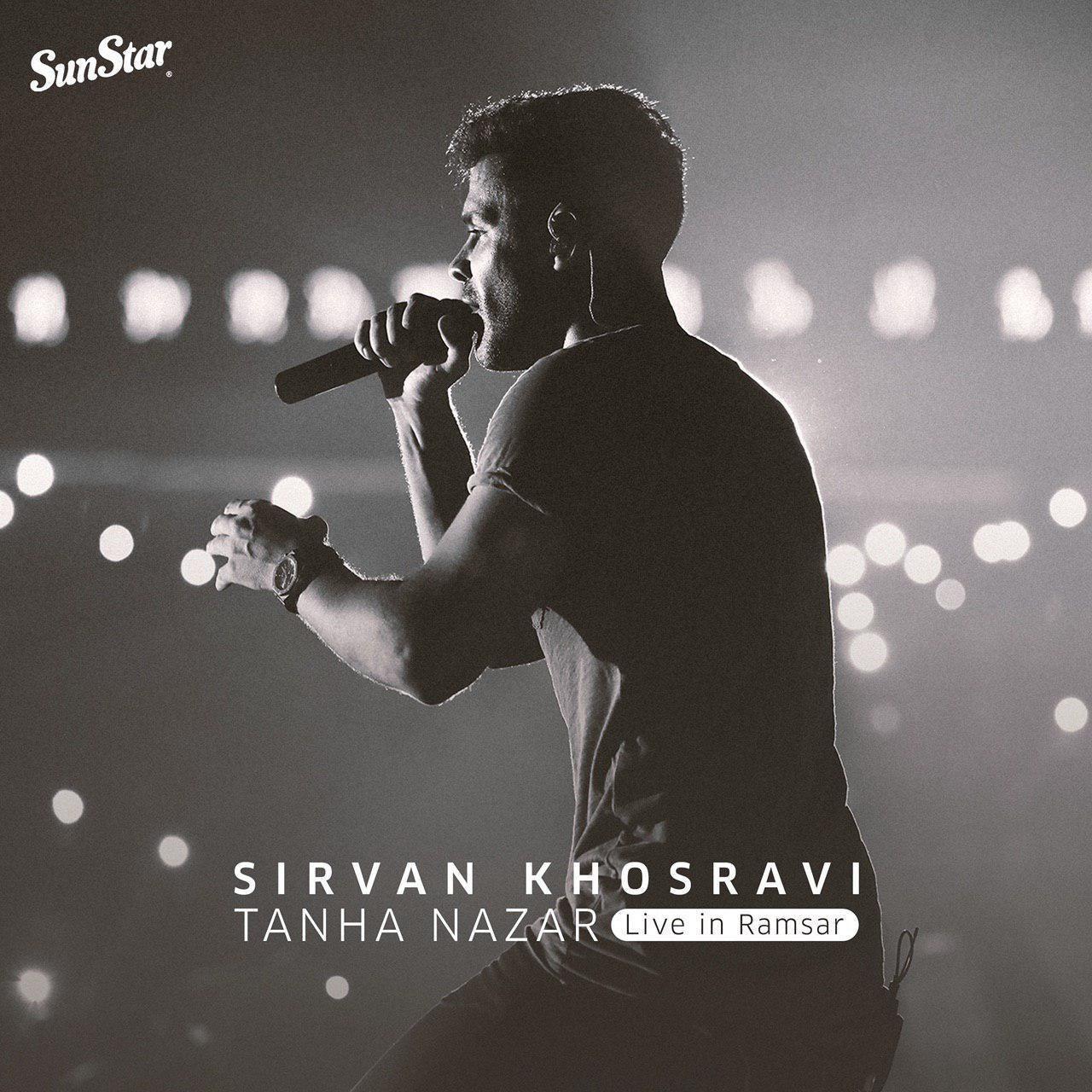 دانلود ورژن اجرای زنده آهنگ سیروان خسروی تنها نذار
