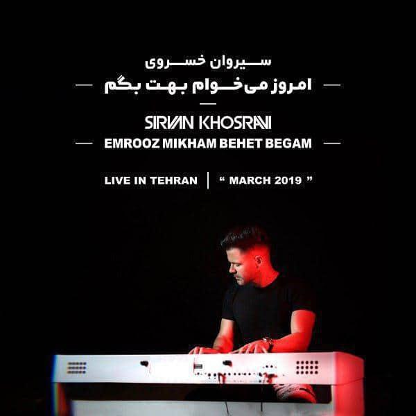 دانلود آهنگ سیروان خسروی امروز میخوام بهت بگم (اجرای زنده)