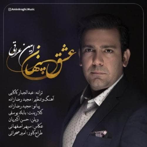 دانلود آهنگ امین عراقی عشق پنهان