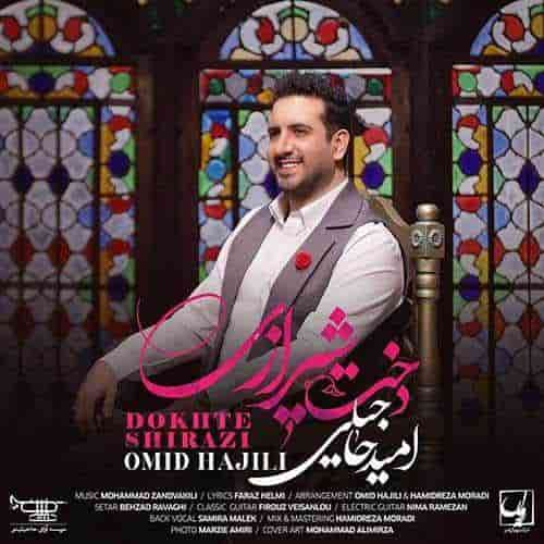 دانلود آهنگ امید حاجیلی دخت شیرازی