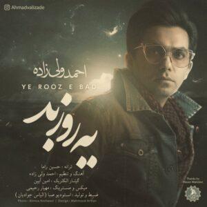 دانلود آهنگ احمد ولی زاده یه روز بد