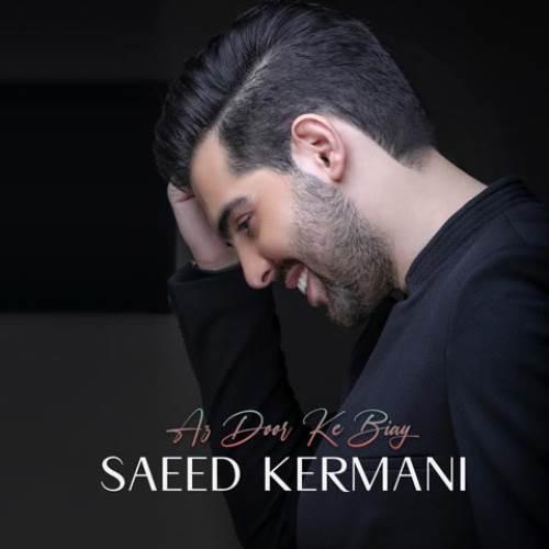دانلود آهنگ سعید کرمانی از دور که میای