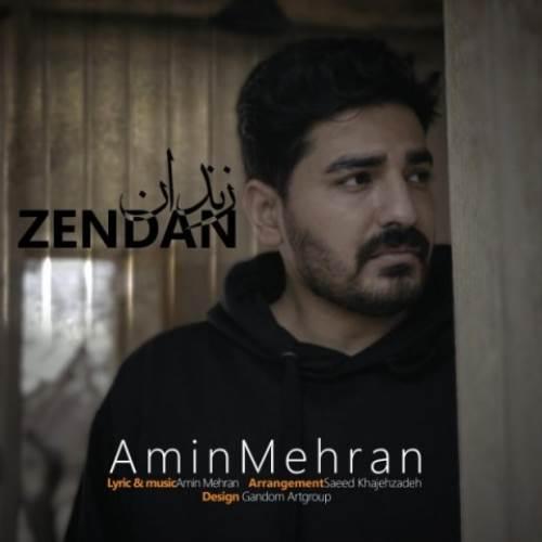 دانلود آهنگ امین مهران زندان
