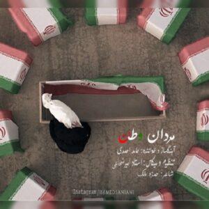 دانلود آهنگ حامد احمدی مردان وطن