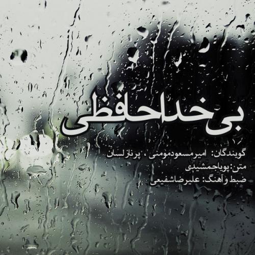 دانلود آهنگ جدید امیر مسعود مومنی بی خداحافظی