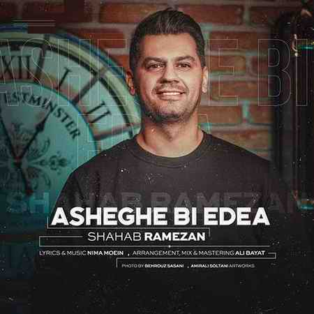 دانلود آهنگ جدید شهاب رمضان عاشق بی ادعا
