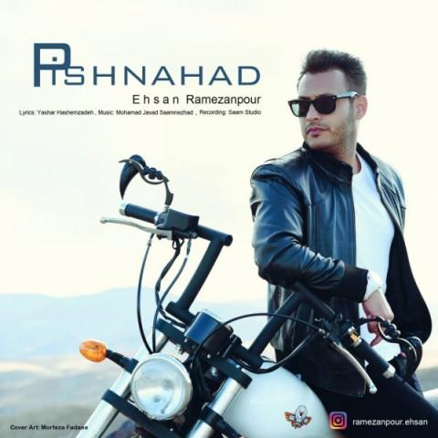 دانلود آهنگ جدید احسان رمضان پورپیشنهاد