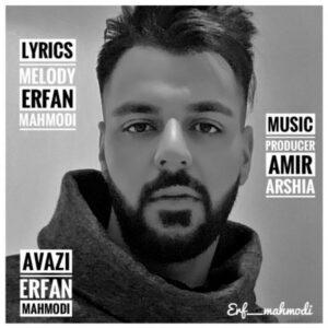 دانلود آهنگ جدید عرفان محمودیعوضی