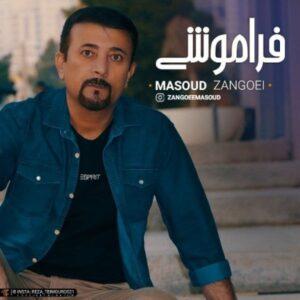 دانلود آهنگ جدید مسعود زنگوییفراموشی