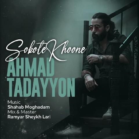 دانلود آهنگ جدید احمد تدینسکوت خونه