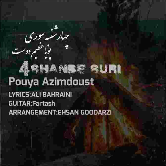 دانلود آهنگ جدید پویا عظیم دوست چهارشنبه سوری