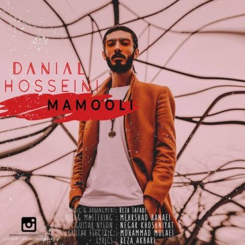 دانلود آهنگ جدید دانیال حسینیمعمولی