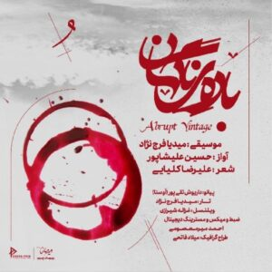 دانلود آهنگ حسین علیشاپور باده ی ناگهان