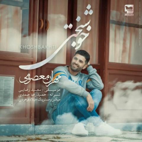 دانلود آهنگ جدید مهران معصومیخوشبختی