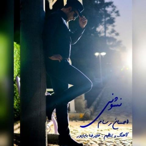 دانلود آهنگ جدید احسان رسامنشونی