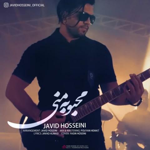 دانلود آهنگ جدید جاوید حسینیمحبوبه منی