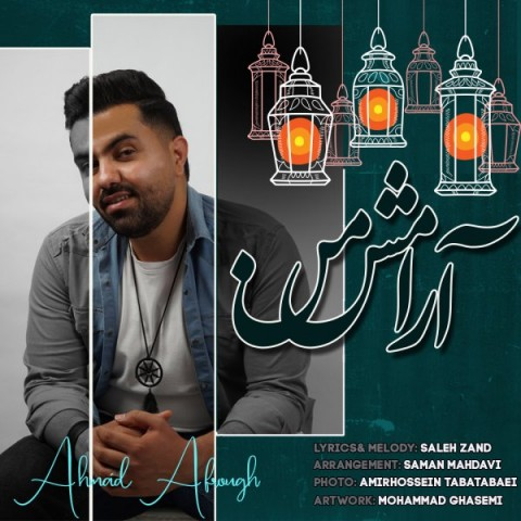 دانلود آهنگ جدید احمد افروغ آرامش من