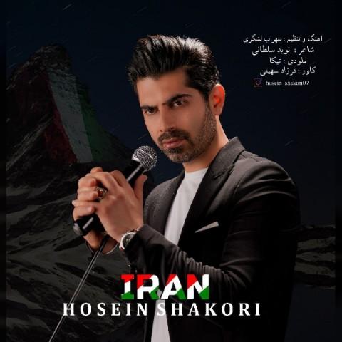 دانلود آهنگ جدید حسین شکوری ایران