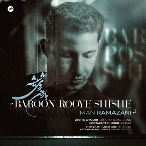 دانلود آهنگ جدید ایمان رمضانیبارون روی شیشه
