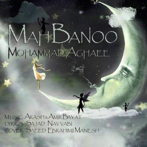 دانلود آهنگ جدید محمد آقاییماه بانو