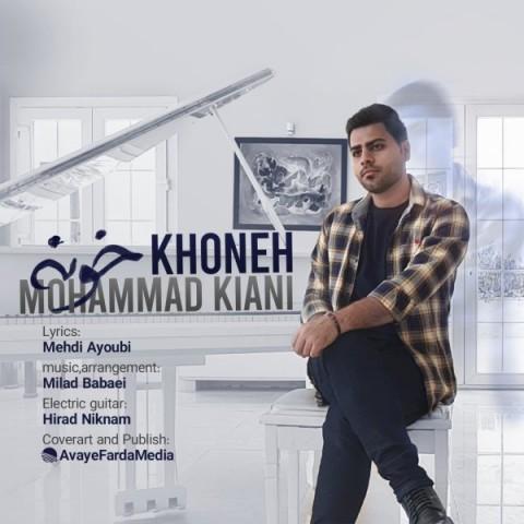دانلود آهنگ جدید محمد کیانیخونه