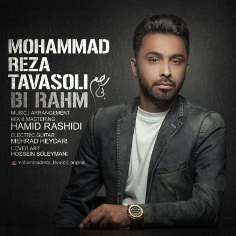 دانلود آهنگ جدید محمدرضا توسلیبی رحم