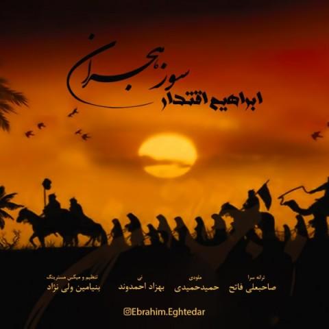 دانلود آهنگ جدید ابراهیم اقتدار سوز هجران