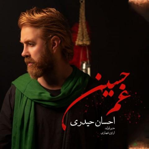 دانلود آهنگ جدید احسان حیدری غم حسین