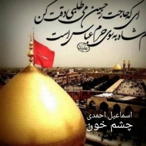 دانلود آهنگ جدید اسماعیل احمدی چشم خون