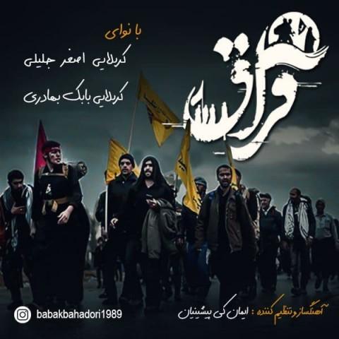 دانلود آهنگ جدید بابک بهادری و اصغر جلیلیفراق